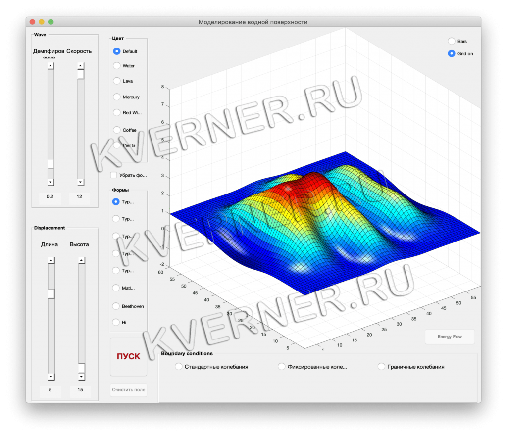 Диссертационная работа для человека из МГУ. Программа визуализирует моделирование водной поверхности с учетом воздействия на нее различных колебаний.